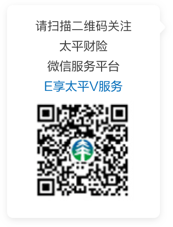 公众责任险保险公司_太平财产保险有限公司,太平保险,财产保险-中国太平